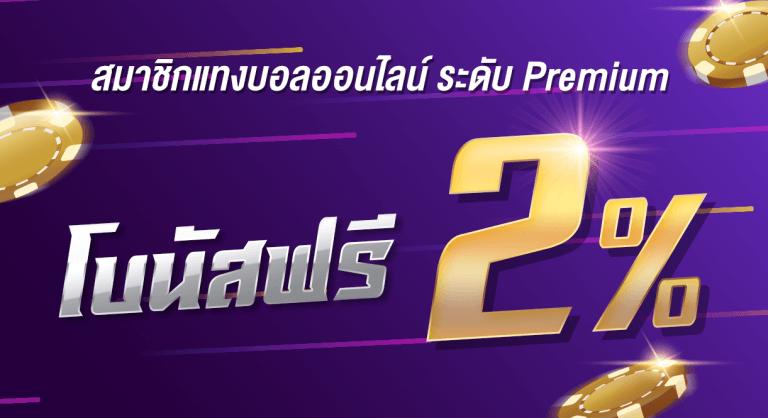 สมาชิกแทงบอลออนไลน์ ระดับ Premium รับโบนัสฟรี 2%