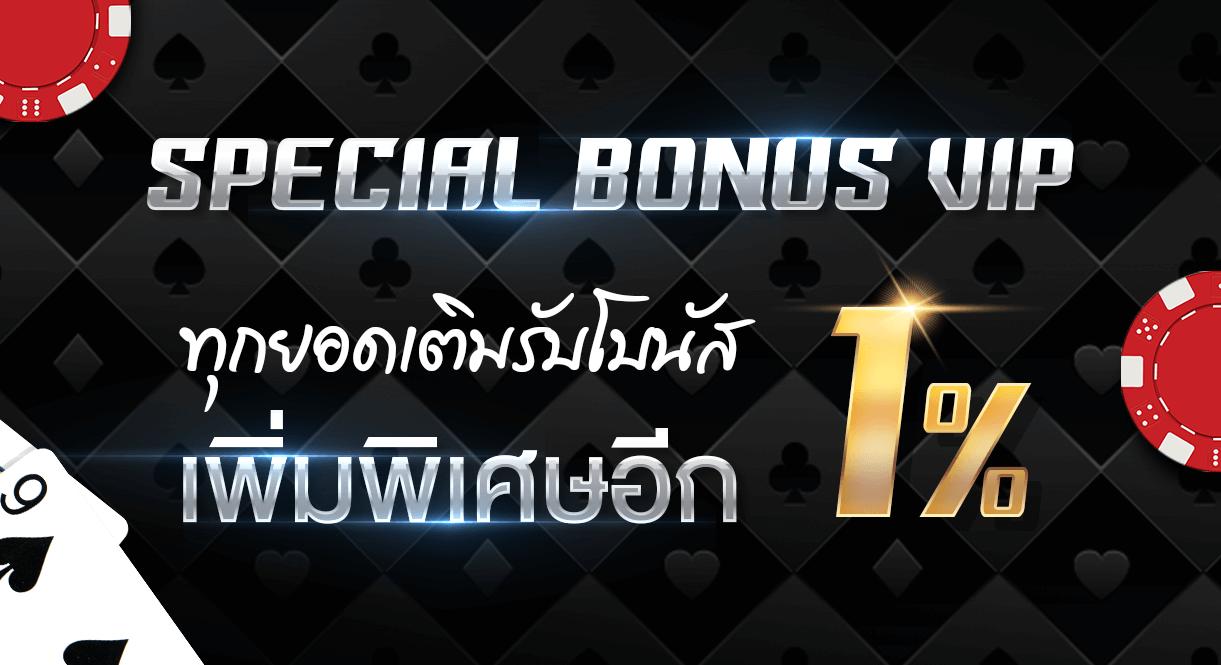 โปรโมชั่น Special Bonus VIP ทุกยอดเติมรับโบนัสเพิ่มพิเศษอีก 1%