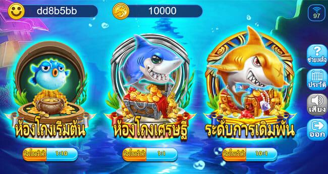ห้องเกมยิงปลา จ้าวมหาสมุทร