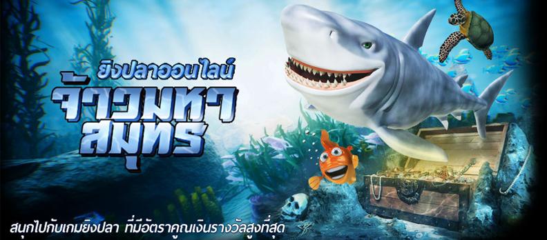 เกมยิงปลา จ้าวมหาสมุทร