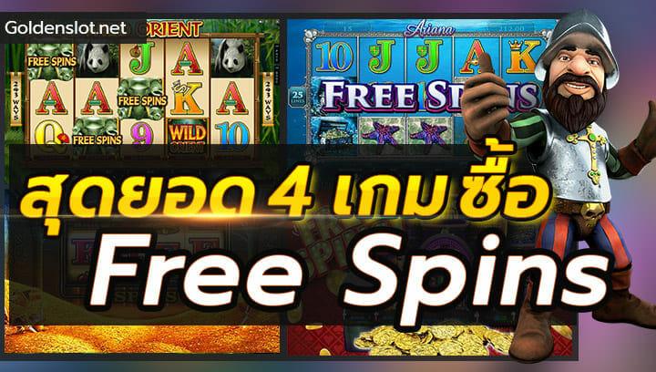 ซื้อ Free Spins